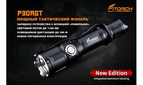 Фонарь FiTorch P30RGT тактический (USB зарядка, Power Bank)_