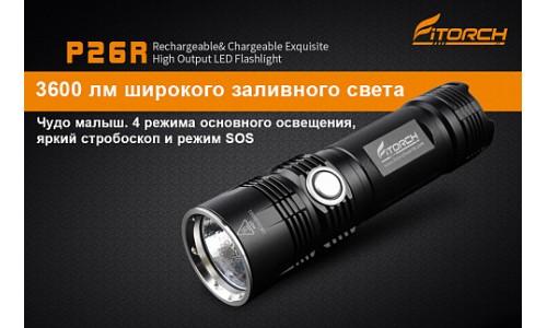 Фонарь FiTorch P26R туристический компактный (USB зарядка, Power Bank)_