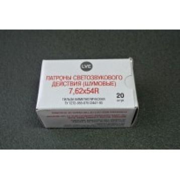 Патрон калибр 7,62х54 светозвуковые (20 шт) НПЗ