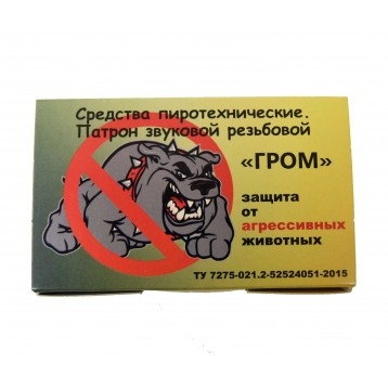 """Патроны звуковые резьбовые """"Гром"""" (15 штук), ООО """"А+А"""", г. Тула"""