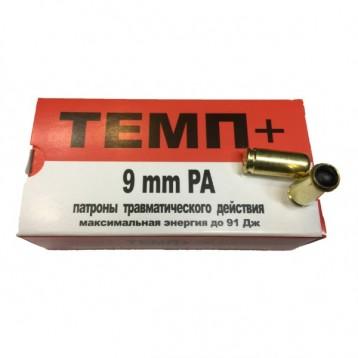 Патрон калибр 9мм Р.А. 91 Дж  ТЕМП+ (50 шт.) КСПЗ