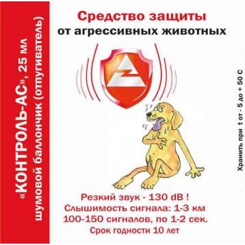 """Средство от агресивных животных """"Контроль-АС""""  (шумовой) 25 мл"""