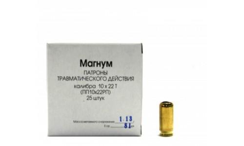 Патрон калибр 10х22Т Магнум (25шт) Фортуна (Дэ 75-85Дж)