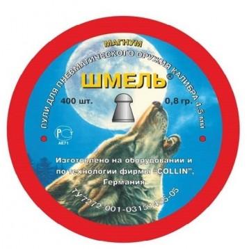 Пули Шмель калибр 4,5 мм 0,8 гр (400 шт.) Магнум