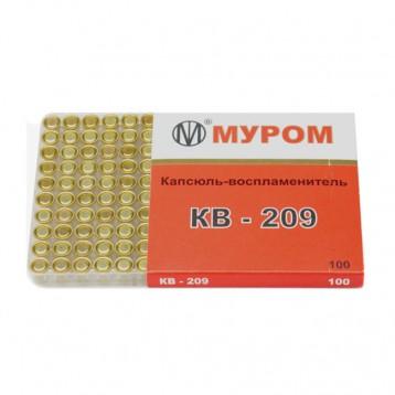 """Капсюль """"КВ-209"""" (упаковка 100 шт.)"""