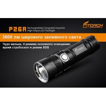 Фонарь FiTorch P26R туристический компактный (USB зарядка, Power Bank)