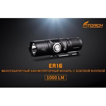 Фонарь FiTorch ER16 универсальный компактный (USB зарядка, магнит)