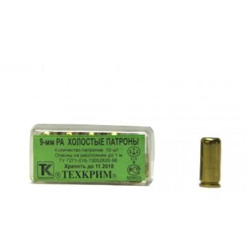 Патрон калибр  9мм Р.А.пистолетный холостой (10 шт)  Техкрим