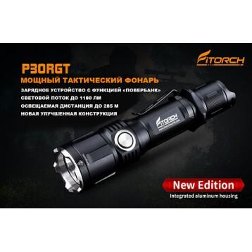 Фонарь FiTorch P30RGT тактический (USB зарядка, Power Bank)