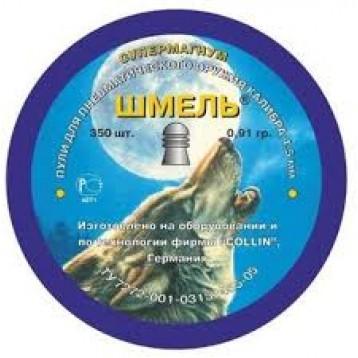 """Пули """"Шмель"""" полусферические Супермагнум (350 шт) 0,91гр"""